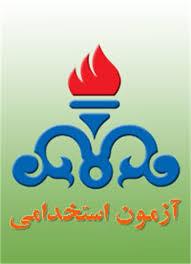 آگهی استخدام در شرکت فرآورده های نفتی در تهران/ ۱۱ دیماه ۹۷