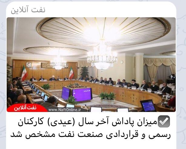 میزان پاداش آخر سال (عیدی) کارکنان رسمی و قراردادی صنعت نفت مشخص شد