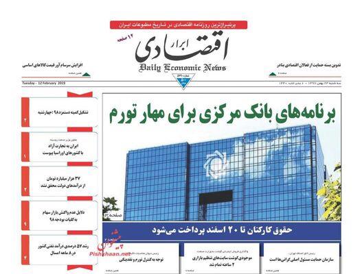 صفحه نخست روزنامه های سه شنبه ۲۳ بهمن ۱۳۹۷