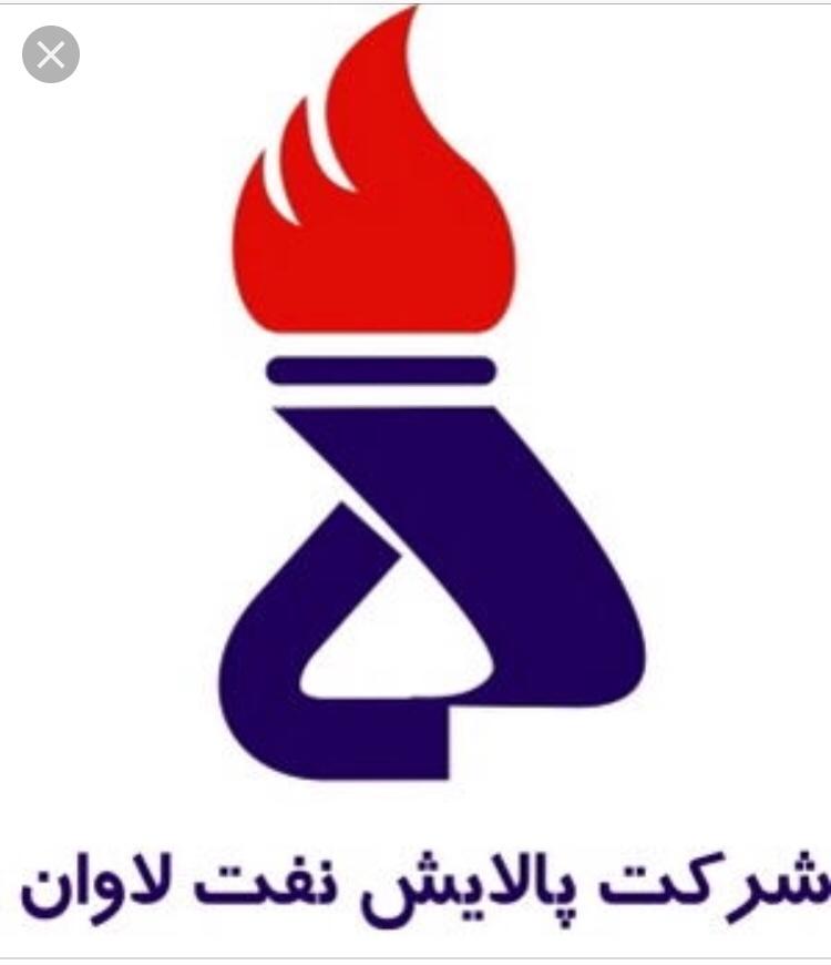 آزمون استخدامی ۸۵ نفری شرکت پالایش نفت لاوان