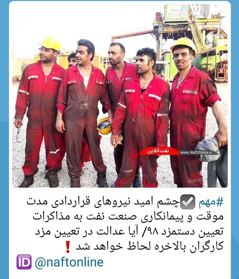 چشم امید نیروهای قراردادی مدت موقت و پیمانکاری صنعت نفت به مذاکرات تعیین دستمزد ۹۸