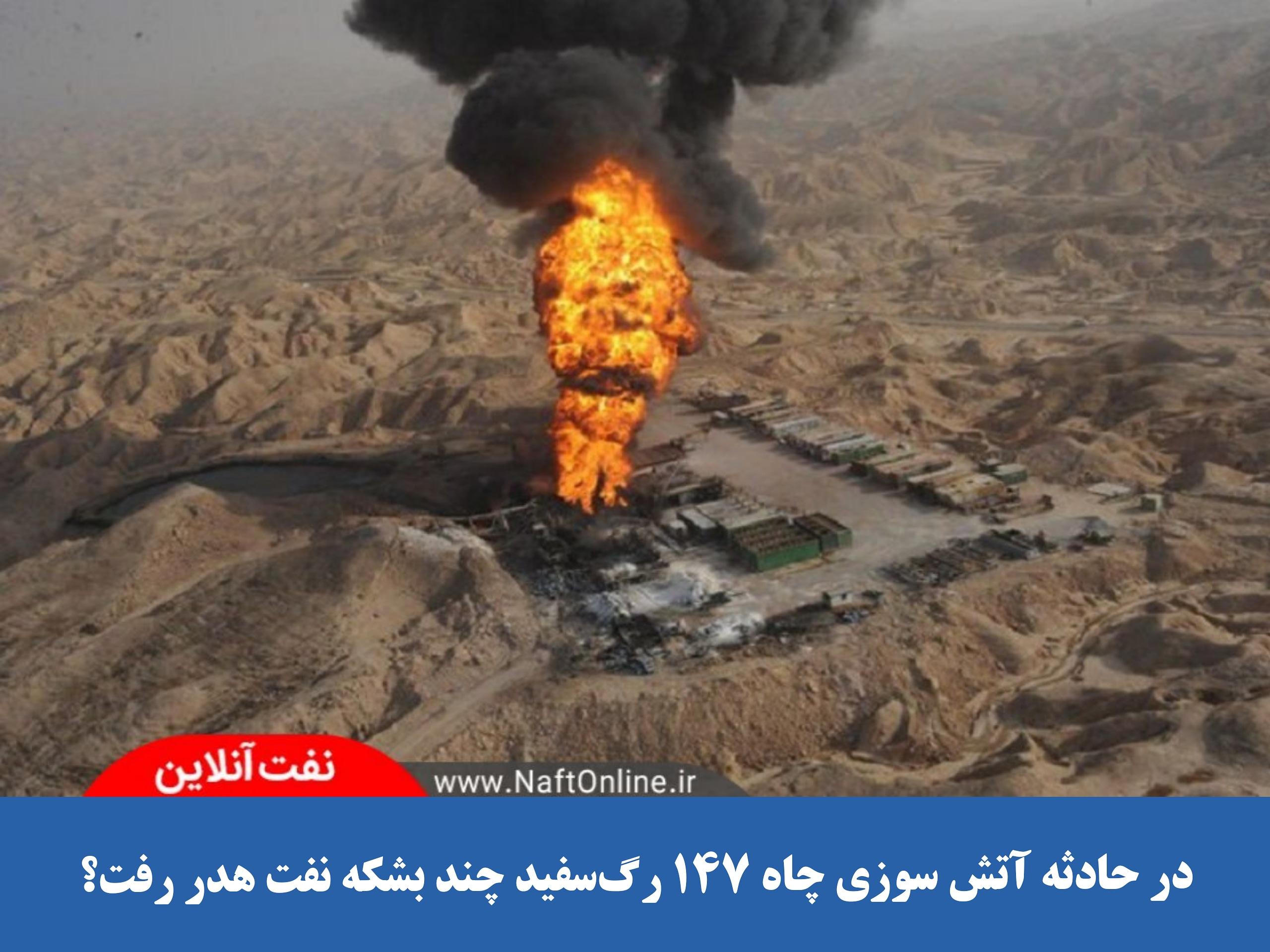 در حادثه آتش سوزی چاه ۱۴۷ رگسفید چند بشکه نفت هدر رفت؟