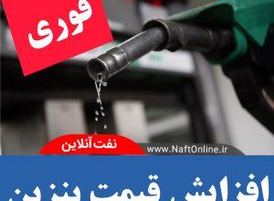 افزایش قیمت بنزین تا قبل از ماه مبارک رمضان