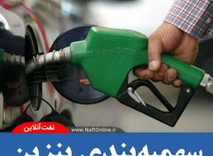 آخرین اخبار موثق از افزایش قیمت و سهمیهبندی بنزین