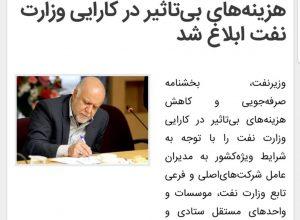 وزیرنفت بخشنامه صرفهجویی و کاهش هزینههای بیتاثیر در کارایی وزارت نفت را ابلاغ کرد