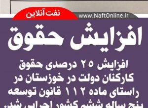 افزایش ۲۵ درصدی حقوق کارکنان دولت در استان خوزستان اعمال شد