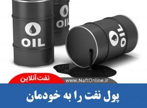 پول نفت را به خودمان بدهند به هر نفر چقدر میرسد؟