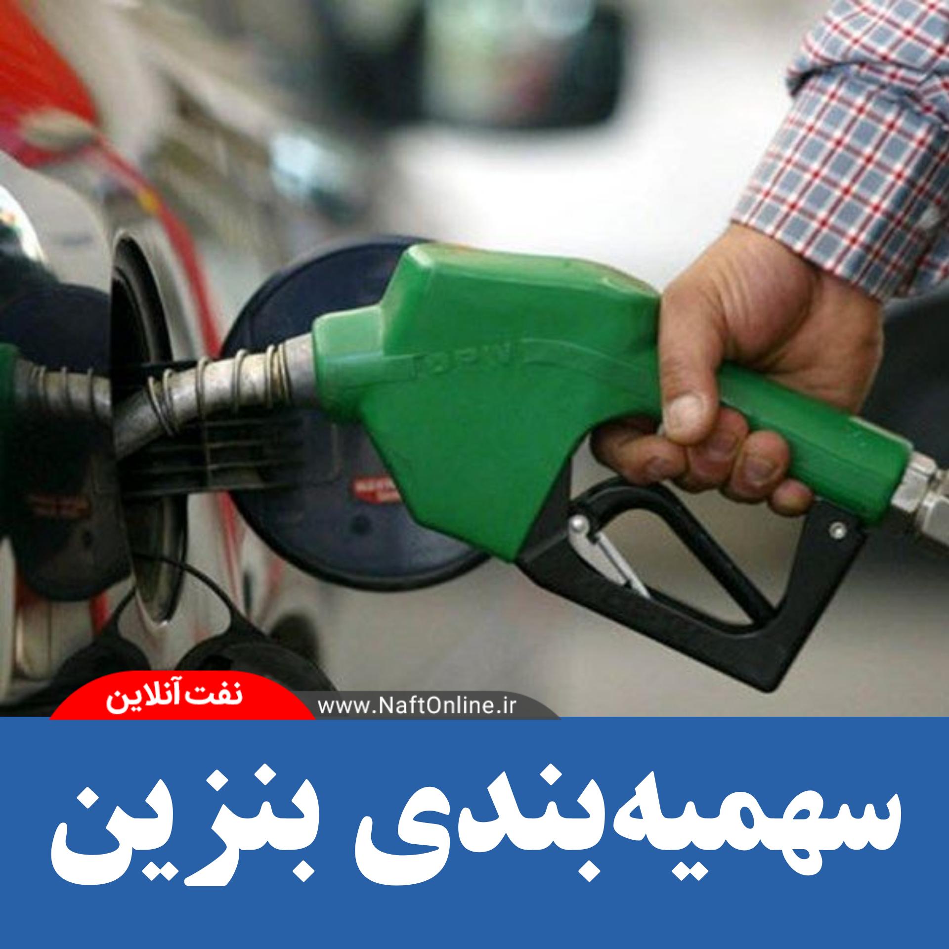 کارت سوخت احیا و تغییر قیمت بنزین منتفی شد/قیمت لیتری ۱۰۰۰ تومان میماند