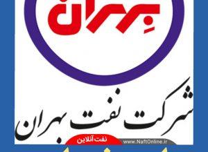 آگهی استخدامی ۴۶ نفر در شرکت نفت بهران /خردادماه ۱۳۹۸