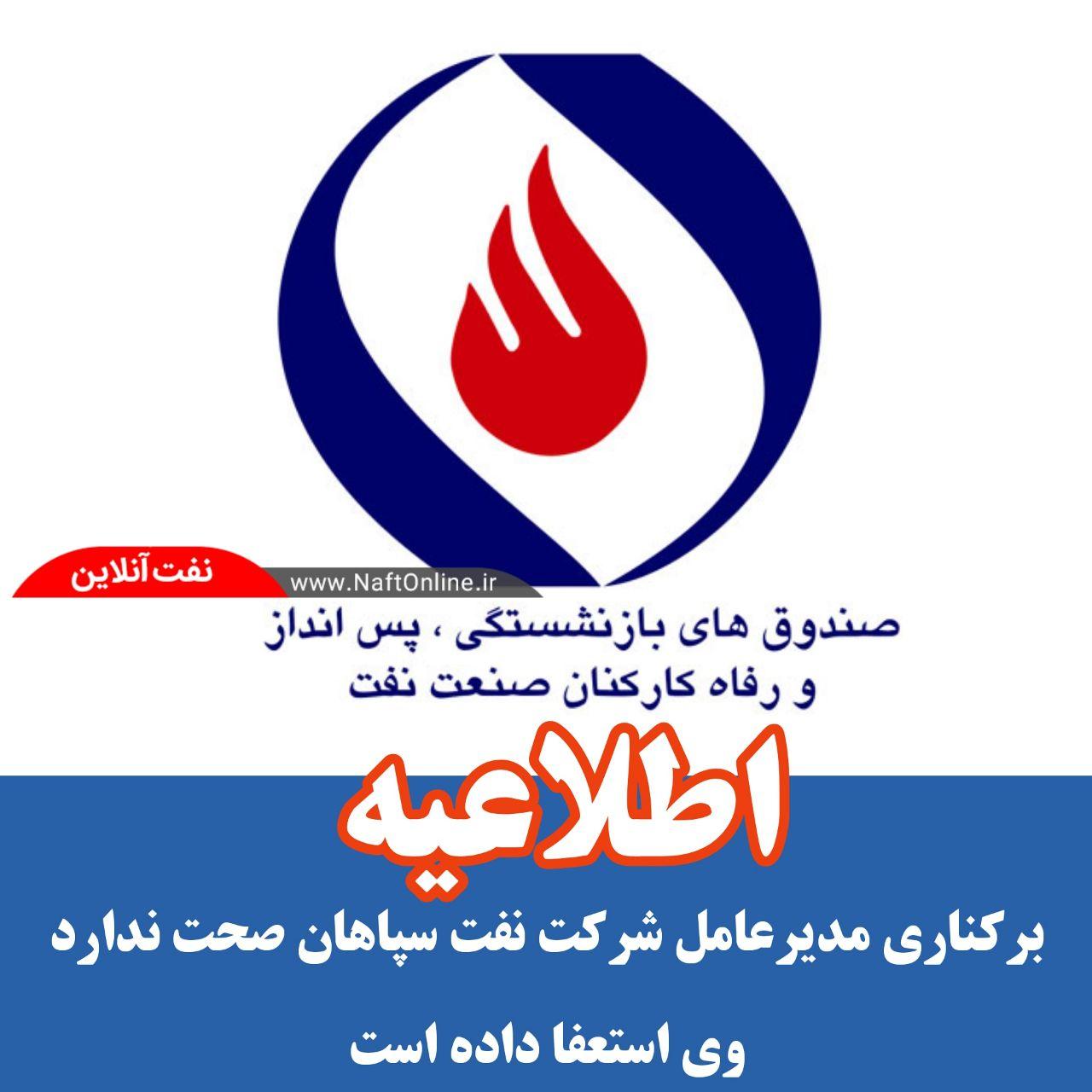 مدیر عامل شرکت نفت سپاهان برکنار نشد بلکه استعفا داد