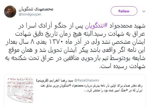 واکنش محمدمهدی تندگویان به دستنوشته صدام حسین درباره پدرش +تصاویر