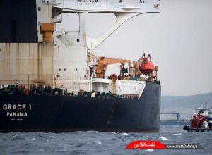 نفتکش ایرانی گریس ۱ آزاد شد