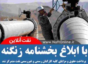 پرداخت حقوق و مزایای کلیه کارکنان رسمی و غیررسمی نفت متمرکز شد